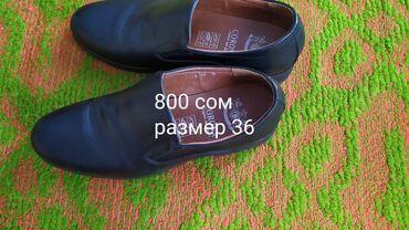 Личные вещи - Каракол: Туфли классические. Надевались несколько раз. Б/у. Каракол
