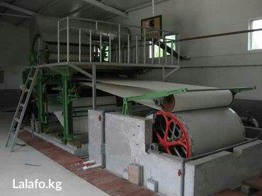 Продам завод по производству туалетной бумаги. в Бишкек