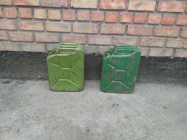 Продаю 2 штуки советские канистры 20 литр цена 1500 сом целые не дряв