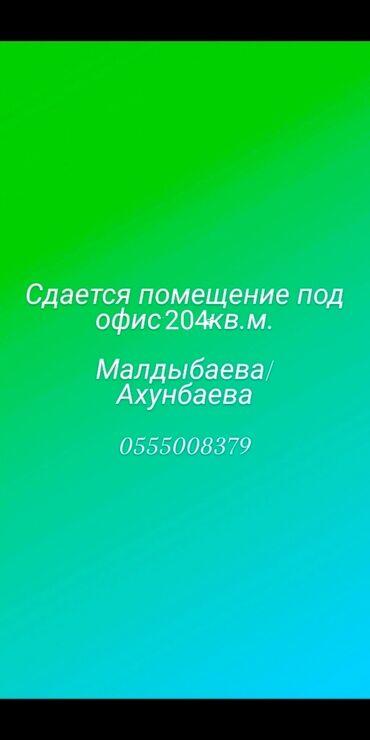 Сдается помещение под офис. Малдыбаева / Ахунбаева