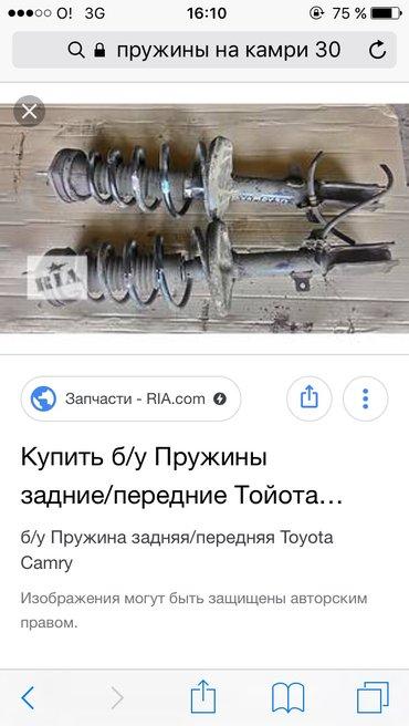 Пружины аморты передний в зборе от Toyota camry 30.. аморты надо прока в Бишкек