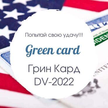 green card dv lottery 2018 в Кыргызстан: С 7 октября начался приём анкет на лотерею DV-2022 Green card (Грин
