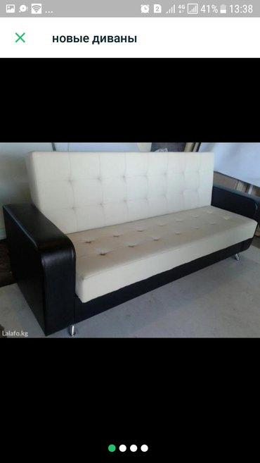 Продаю новый диван книжка в Лебединовка
