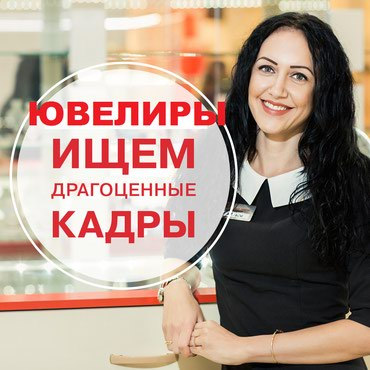 ТРЕБУЕТСЯ ЮВЕЛИР.ПОЛИРОВЩИК,КОНТРОЛЕР ОТК. в Бишкек