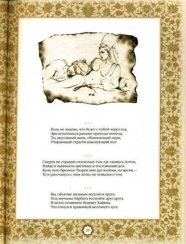 изготовление флагов бишкек in Кыргызстан | ДРУГИЕ ПРЕДМЕТЫ КОЛЛЕКЦИОНИРОВАНИЯ: Продаю Омар Хайям: Рубаи (подарочное издание)