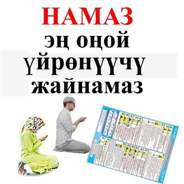 """Мусульманский магазин""""Зайтун""""Талас"""