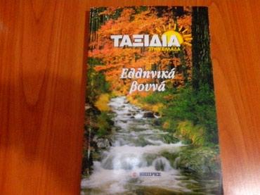 Τξιδιωτικα βιβλια ολα μαζι 10ε σε Central Thessaloniki