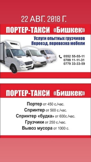 Портер такси, Портер на заказ. Портер такси Бишкек в Бишкек