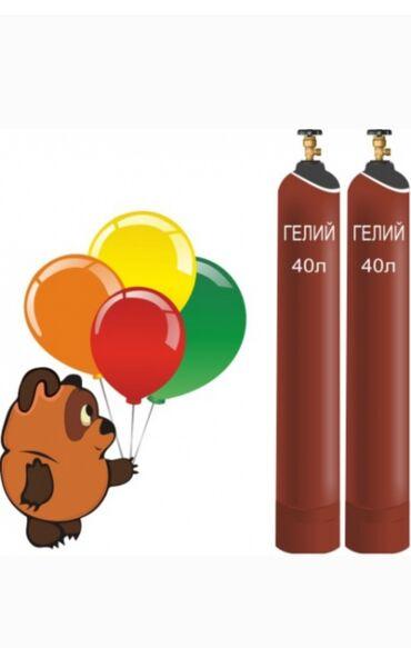 заправка газовых баллонов бишкек in Кыргызстан | ГАЗОВЫЕ БАЛЛОНЫ: Продаю пустой баллон для гелия 40лГелий бишкекГелий для шаровГелиевые