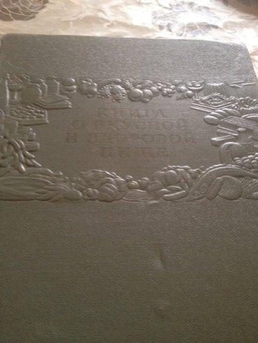 Bakı şəhərində Кулинарная книга 1954 года выпуска. Только хочу предупредить несколько