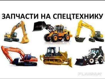 Флипчарты ukrboards для письма маркером - Кыргызстан: Продаем запасные части на Hyundai r55, r1400 r210lc r290 lc в