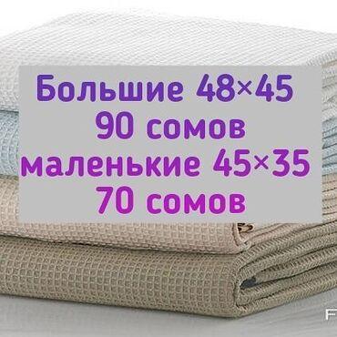Декор для дома - Кызыл-Кия: Кухонные полотенца 100% хлопок