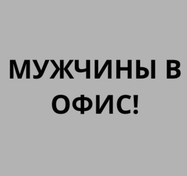 """Требуются мужчины в компанию ''newworld""""Обязанности:-выполнение в Бишкек"""
