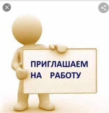 Есть работа. в Бишкек