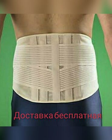 бандаж для руки бишкек в Кыргызстан: Корсет ортопедический поясничный Для грыжи .Боли в спине .При