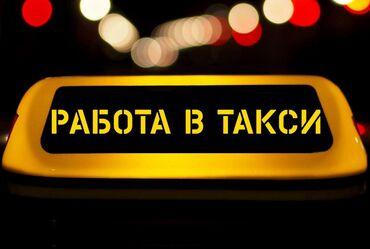 Яндекс такси! Такси! Аренда Авто ! Требуется хорошие, опытные водители