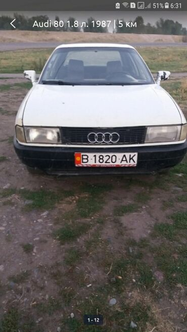 Audi - Кыргызстан: Audi 80 1.8 л. 1987