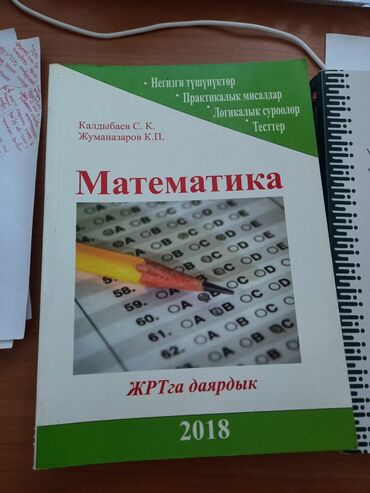 Спорт и хобби - Чон-Таш: Книги для орт!!! Кыргызский класс По МАТЕМАТИКЕ