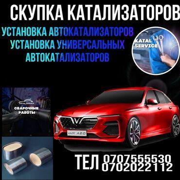 Автозапчасти и аксессуары - Кыргызстан: Скупка катализатора