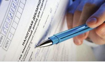 Бухгалтерия. налоговый учёт. в Бишкек