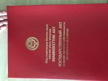Продажа земельных участков в Кыргызстан: Продам 15 соток Для сельского хозяйства от собственника