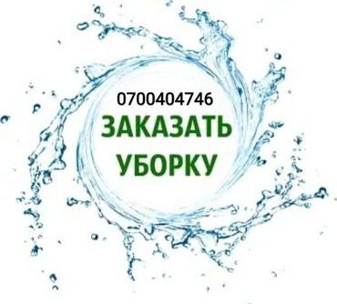 Убираем квартиры, дома, коттеджи,офисы в Бишкек