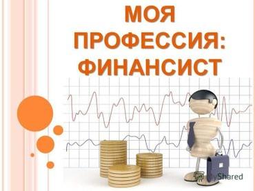 Ищем сотрудника с экономическим в Бишкек
