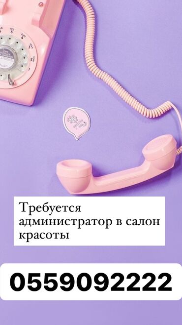 alfa romeo gtv 18 mt в Кыргызстан: Администратор. Салон красоты. 2/2