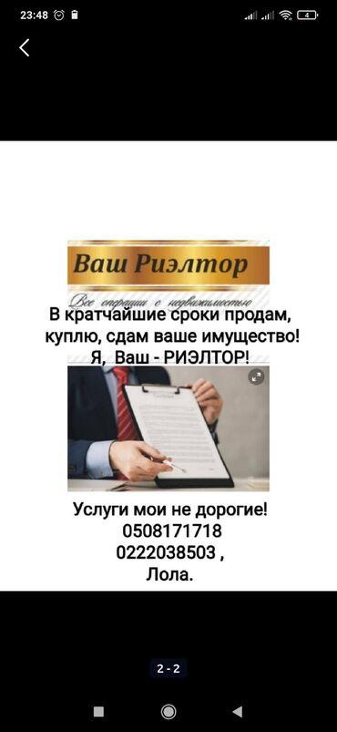 Риэлторские услуги - Кыргызстан: Частный риэлтор!
