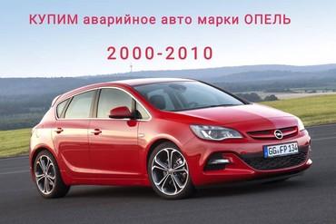 Opel  в Бишкек