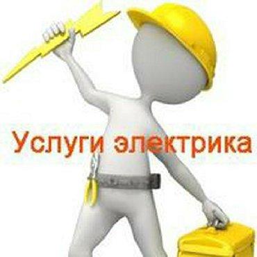 электрик верхолаз в Кыргызстан: Электрик электрик электрик Электрик. Электрик электрик электрик