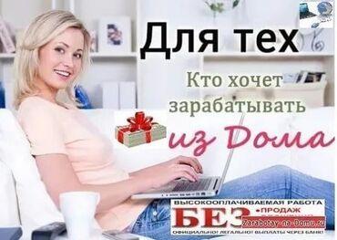Работа - Беловодское: Работа в интернете можно с телефона