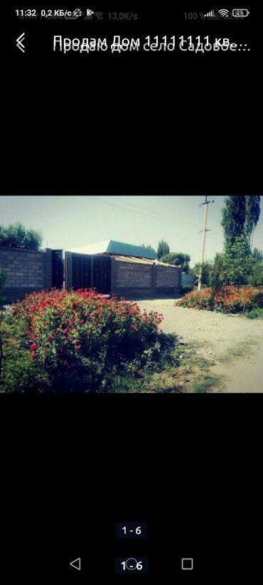 cisternu 5 kub в Кыргызстан: Продаю дом село Садовое дом находится в конце село Александровки начал