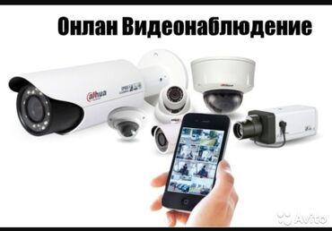 Ip камеры 11 9 wi fi камеры - Кыргызстан: Внимание ведется видеонаблюдение.🛠Установка и продажа🛠Беспроводные