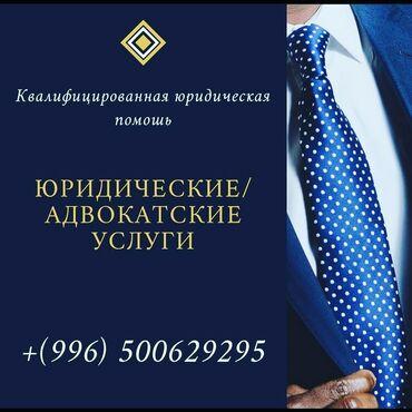 выездной нотариус бишкек in Кыргызстан   ЮРИДИЧЕСКИЕ УСЛУГИ: Юридические услуги   Административное право, Гражданское право, Земельное право   Консультация, Аутсорсинг