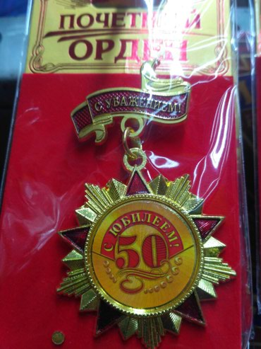 Орден и медали 50лет в Бишкек