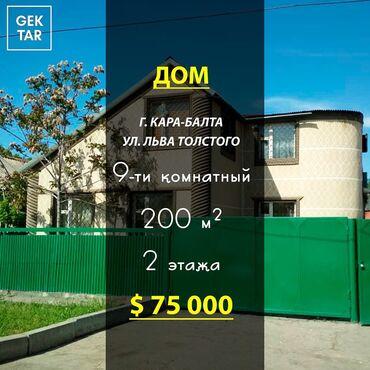 Продам Дома : 200 кв. м, 4 комнаты