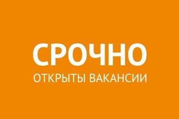 Возраст от 30 лет и выше. Нужны всего 4 человека в корпорацию! Мужчина в Бишкек