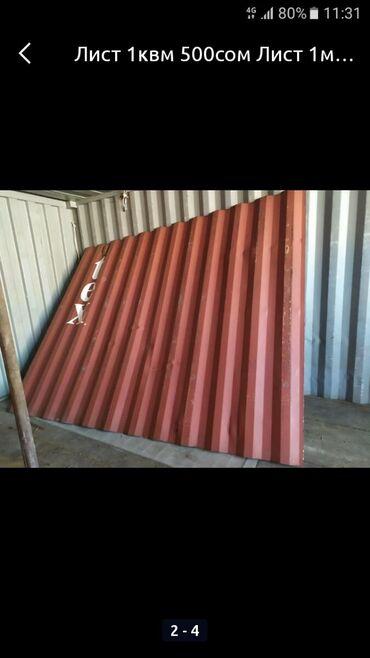 биндеры-320-листов-электрические в Кыргызстан: Лист сатылат 280ге 2 метр 1кг