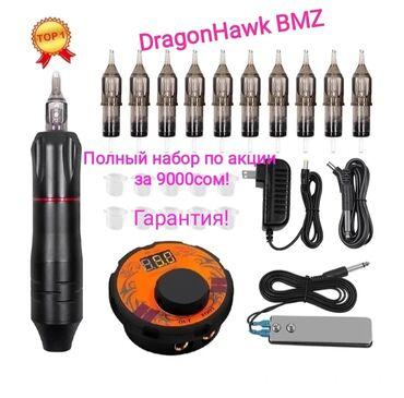 Электроника - Бишкек: Машинка для перманентного макияжа/Татуажа  Полный набор ( Ручка/ манип
