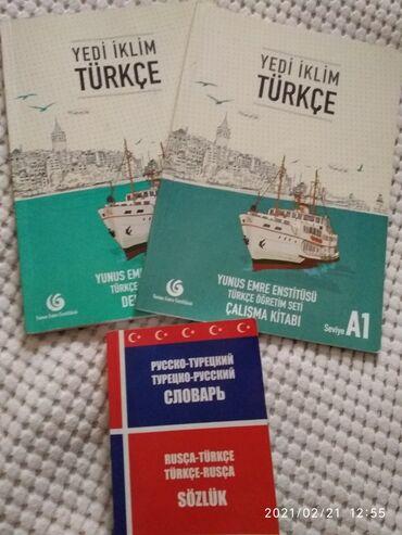мичуринский квартал бишкек в Кыргызстан: Комплект книг по турецкому языку (за все) начальный