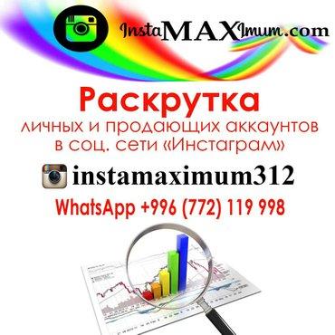 Продвижение аккаунтов в инстаграме. в Бишкек