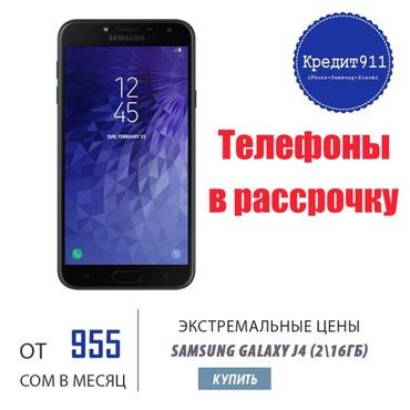 Купить смартфон Samsung Galaxy J4 всего за 955 в Бишкек