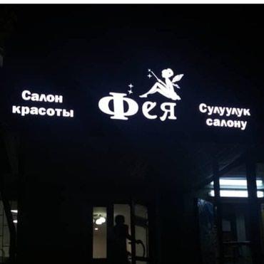 ОБЪЁМНЫЕ БУКВЫ в Бишкек