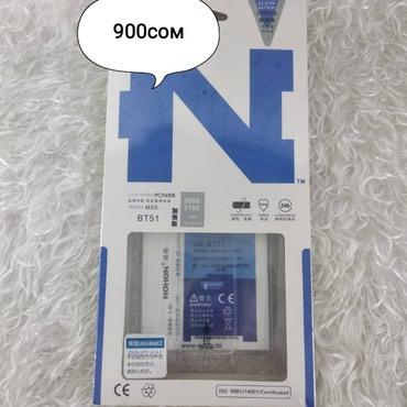универсальные мобильные батареи для планшетов ziz в Кыргызстан: Батаре BT51 для Meizu MX5 литий-полимерный Ёмкость 3050-3150 мАчЦена