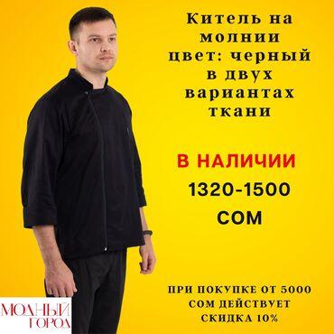 Другое - Кыргызстан: Кители на молнии, в наличии из двух разных тканей Цвета: черный