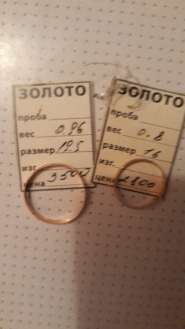 Продаю золотые кольца(583) .обручальные в Бишкек