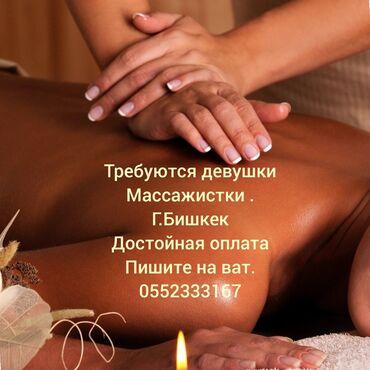 масаж бишкек in Кыргызстан | БАШКА ҮЙ ДЕКОРУ: Г.БишкекТребуются девушкиМассажистки в салон.Достойная оплатаПишите