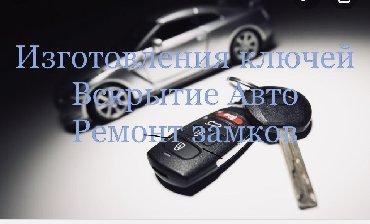 сто авто сервис в Кыргызстан: Аварийное вскрытие авто надо открыть машину вскрытие авто вскрыть авто