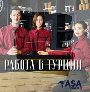 ОТКРЫТ ЛЕТНИЙ НАБОР В ТУРЦИЮ! 2019 в Бишкек